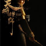 Dragon Blade Character Posters - 3