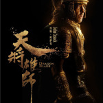 Dragon Blade Character Posters - 4