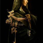 Dragon Blade Character Posters - 8