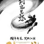 Crouching-Tiger-2-Poster-3-630x1024
