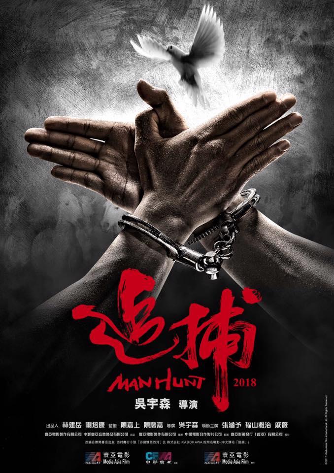 Manhunter Film