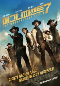 magnificent_seven_ver4_xlg